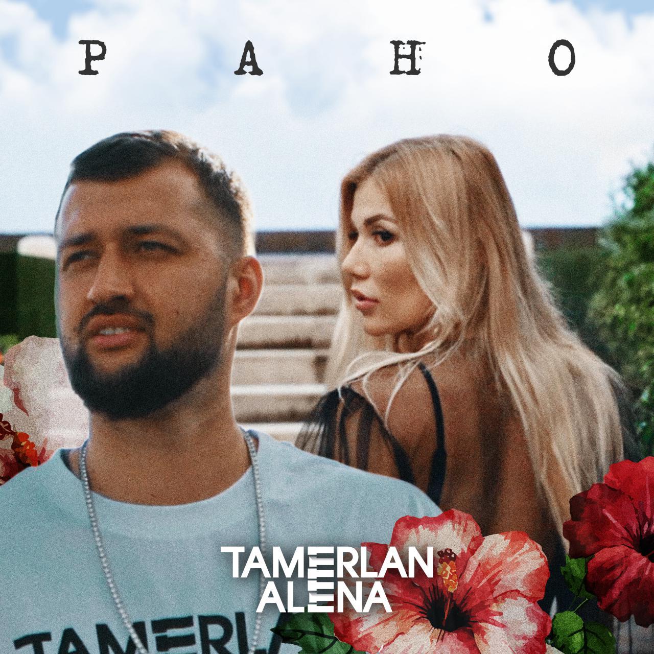 Алена Омаргалиева показала соблазнительную фигуру в новом клипе TamerlanAlena «Рано»