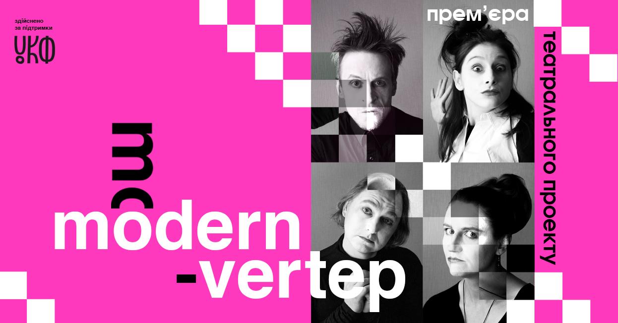 Театральный проект «Модерн-Вертеп» представит пять спектаклей по мотивам культовой пьесы Эдварда Олби «Не боюсь Вирджинии Вульф»