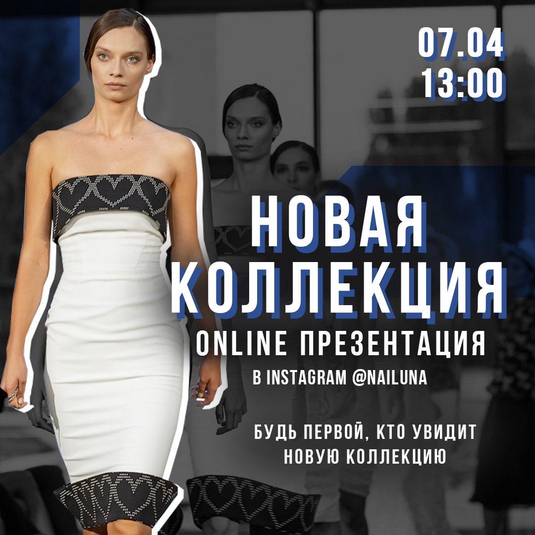 Дизайнер Анастасия Иванова устроит показ новой коллекции онлайн