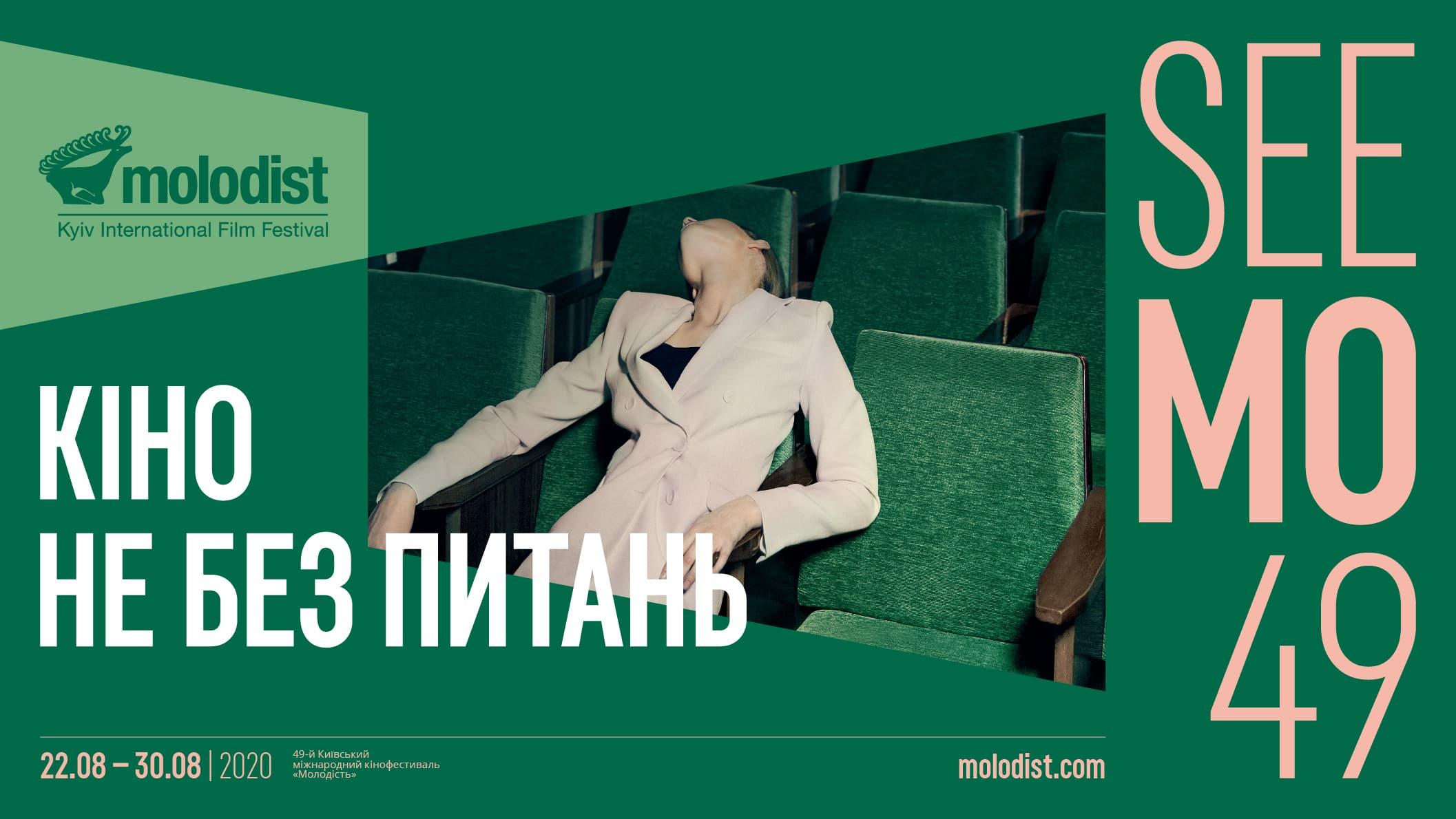 https://likeinua.com/wp-content/uploads/2020/08/Poster-SeeMo49-01.jpg